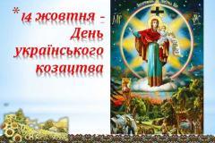 14 жовтня, на свято Покрови Пречистої Богородиці, в нашій державі відзначається День українського козацтва.