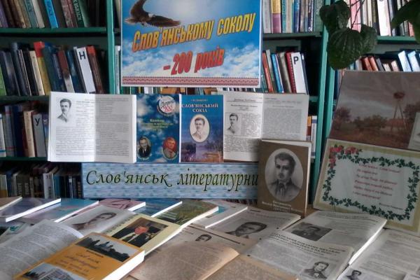 Популяризуємо творчість  українського поета-романтика  Михайла Миколайовича Петренка