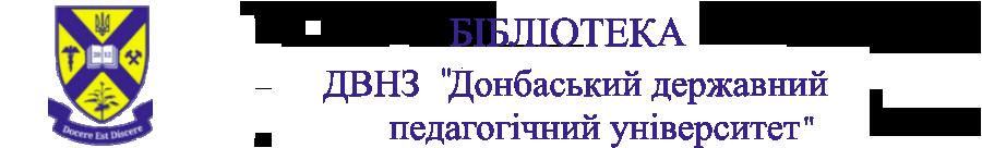 Бібліотека ДДПУ